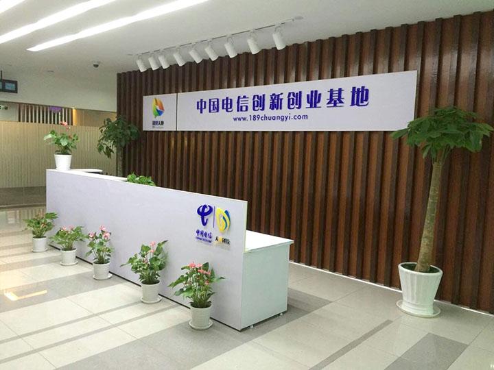 中国电信创业基地.jpg